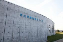 平川市平賀総合運動施設屋内温水プール
